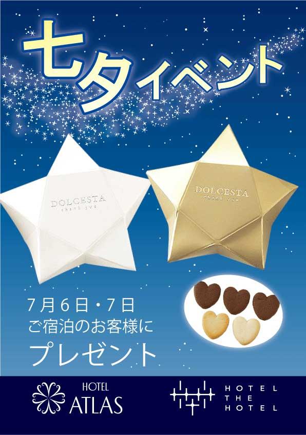 七夕イベント2017ホテルアトラス
