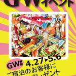 新宿歌舞伎町ホテルアトラスHOTEL ATLASの2018年5月イベント情報