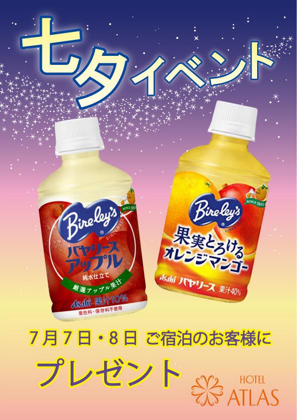 2018年7月七夕イベントのお知らせ 歌舞伎町ホテルアトラス
