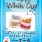 新宿歌舞伎町ホテルアトラス2019年ホワイトデーイベント