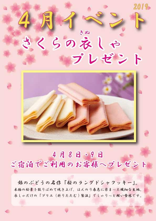 新宿歌舞伎町ホテルアトラス2019年4月イベント