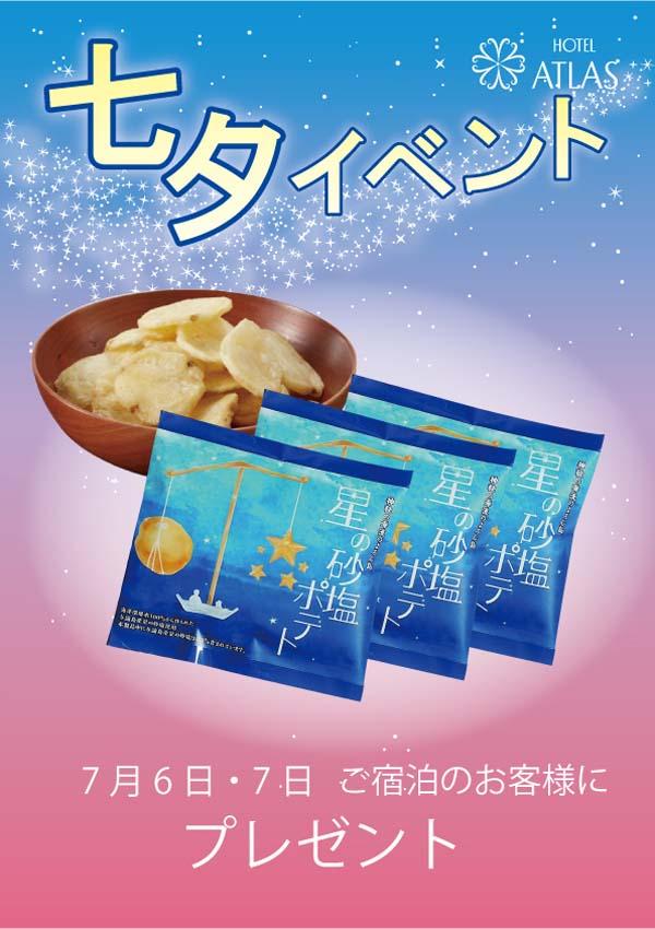 新宿歌舞伎町ラブホテルアトラス七夕イベントは星の砂塩ポテトプレゼント