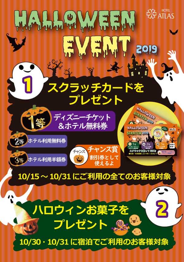 ハロウィンイベント2019年 新宿歌舞伎町ホテルアトラス