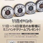 a.c.p.tのミニハンドクリームプレゼント新宿歌舞伎町ホテルアトラス