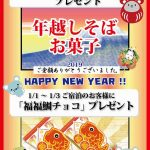 2019-2020年末年始のイベント新宿歌舞伎町ホテルアトラス