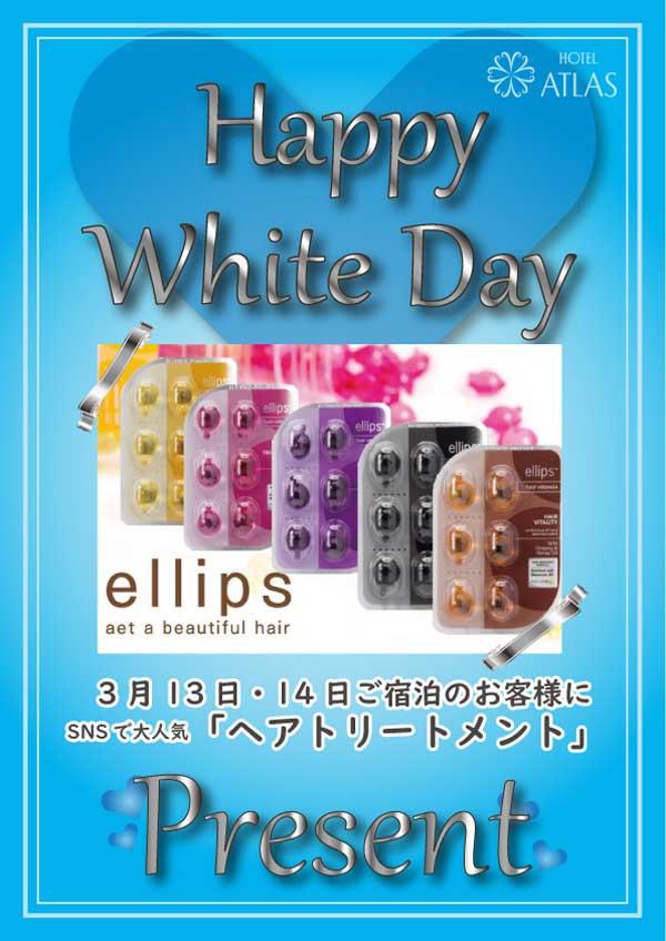 ホワイトデー2020年新宿歌舞伎町ホテルアトラス
