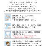 コロナ対策新宿歌舞伎町ホテルアトラス