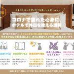 コロナラブホ新宿歌舞伎町ホテルアトラス