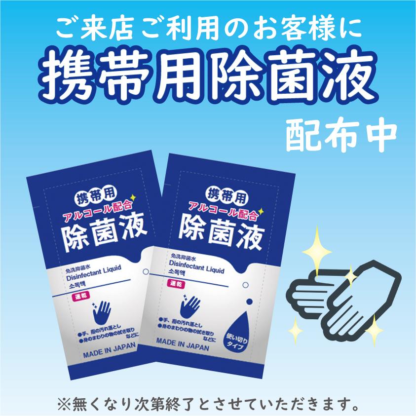 携帯除菌液配布新宿歌舞伎町ホテルアトラス